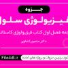 دانلود جزوه فیزیولوژی سلول منصور کشاورز