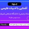 دانلود جزوه آشنایی با ادبیات فارسی رحیمی