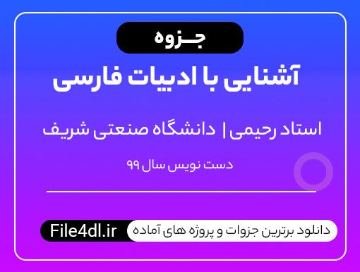 دانلود جزوه آشنايي با ادبيات فارسي رحيمي